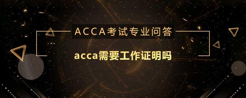 acca需要工作证明吗