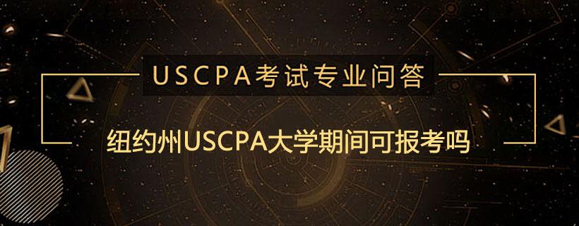 纽约州USCPA大学期间可报考吗