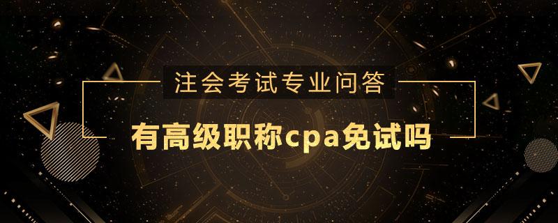 有高级职称cpa免试吗