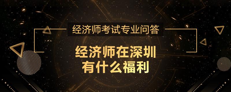 经济师在深圳有什么福利