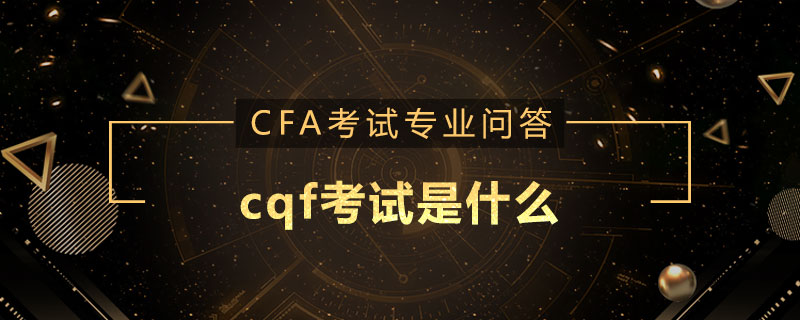 cqf考试是什么