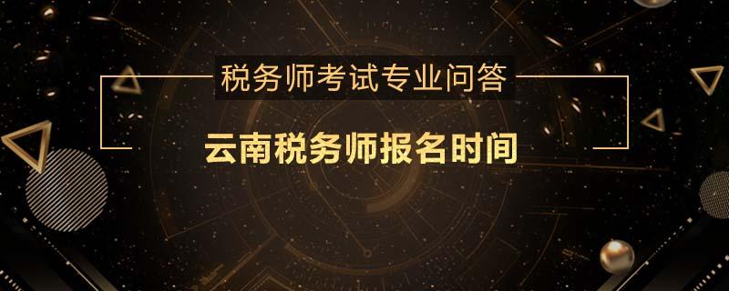 云南税务师报名时间