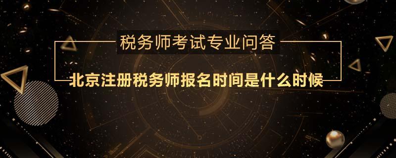 北京注册税务师报名时间是什么时候