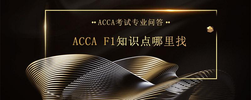 ACCA F1知识点哪里找