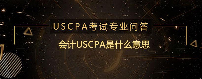 会计USCPA是什么意思