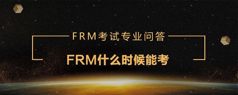 FRM什么时候能考