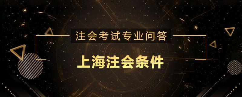 上海注会条件