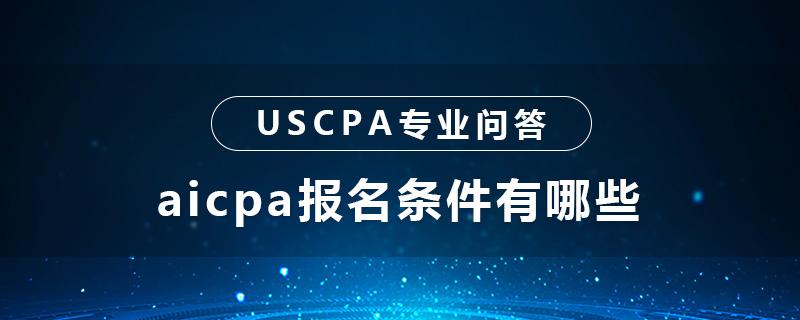 aicpa报名条件有哪些