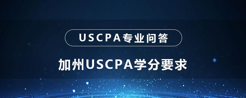 加州USCPA学分要求