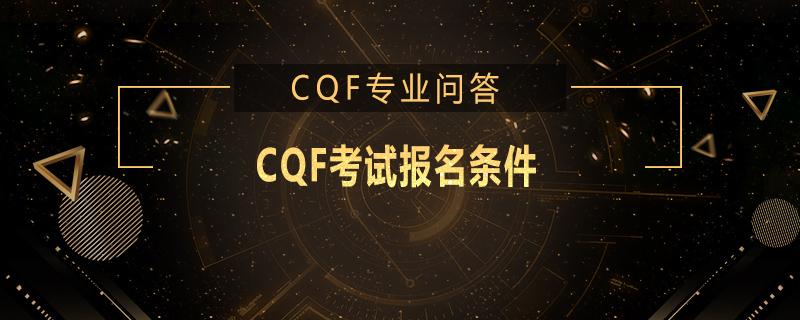 CQF考试报名条件