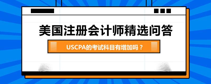 USCPA的考试科目有增加吗