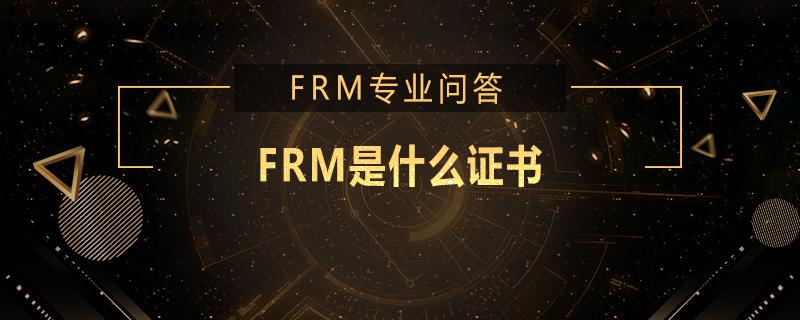 FRM是什么证书